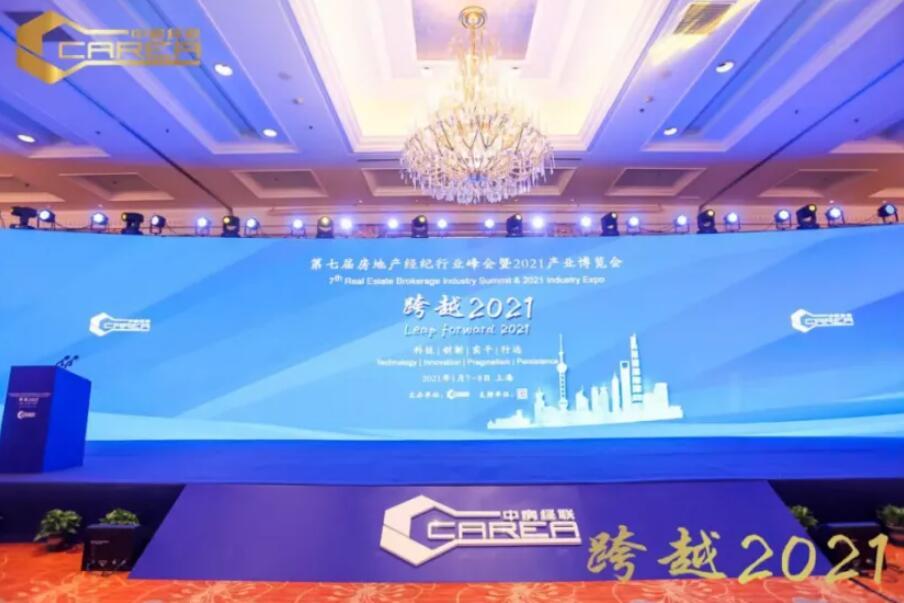 跨越2021,房在线受邀参加第七届房地产经纪行业峰会!