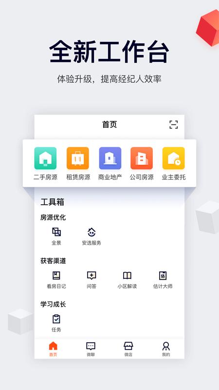 移动经纪人app